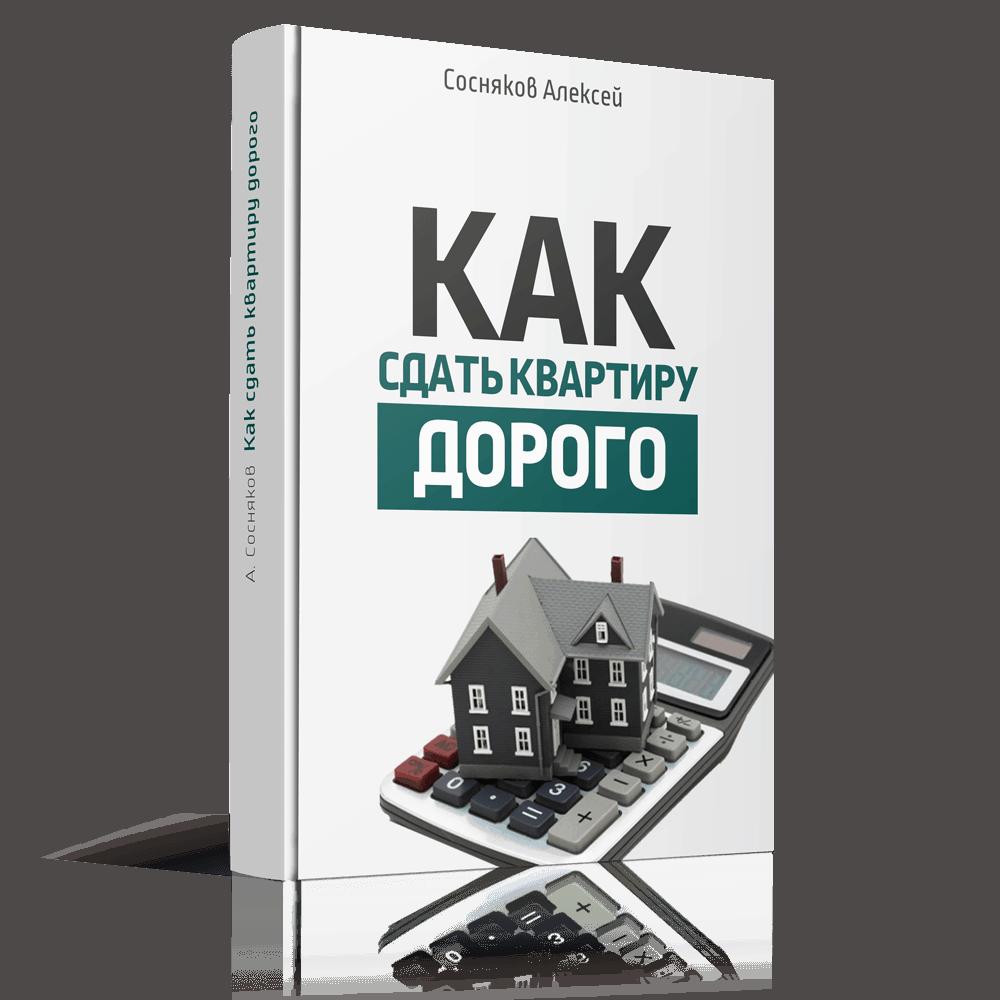 Книга: Как сдать квартиру дорого