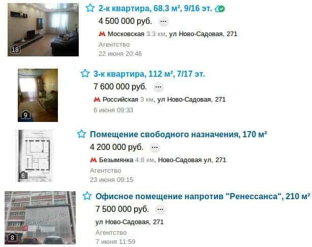 Цены на квартиры и офисы