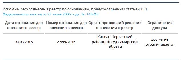 eais.rkn.gov.ru_2016-07-11_16-11-52