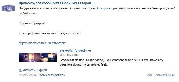 Успех на Videohive