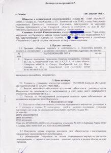 Копия первой страницы договора купли продажи