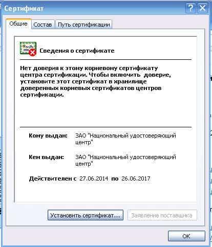 Настройки сертификата