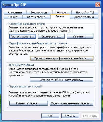 КриптоПРО. Вкладка сервис
