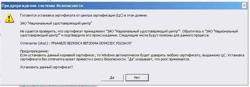 Подтверждение установки сертификата