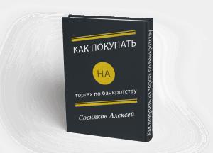 Книга: Как научиться покупать на торгах по банкротству
