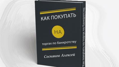 Книга Как покупать на торгах по банкротству