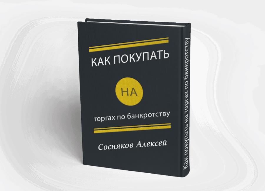Книга с пошаговой технологией подбора и покупки объекта