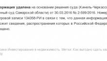 Блокировка сайта по решению суда